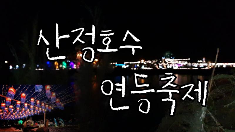 [포천 청년PD가 떴다!] 새해 복 많이 받으세요! 산정호수 달빛마실