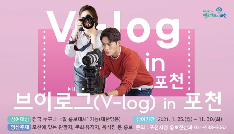 포천을 브이로그(V-log)로 홍보해주세요!