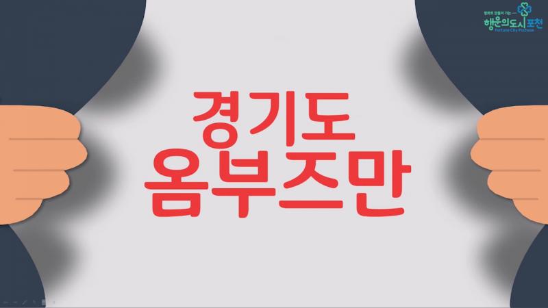 [포천 청년PD가 떴다!] 경기도 옴부즈만을 아시나요?
