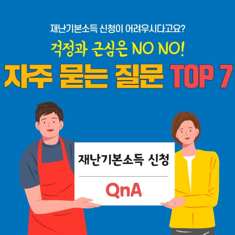 재난기본소득 신청 '자주 묻는 질문 TOP 7!'
