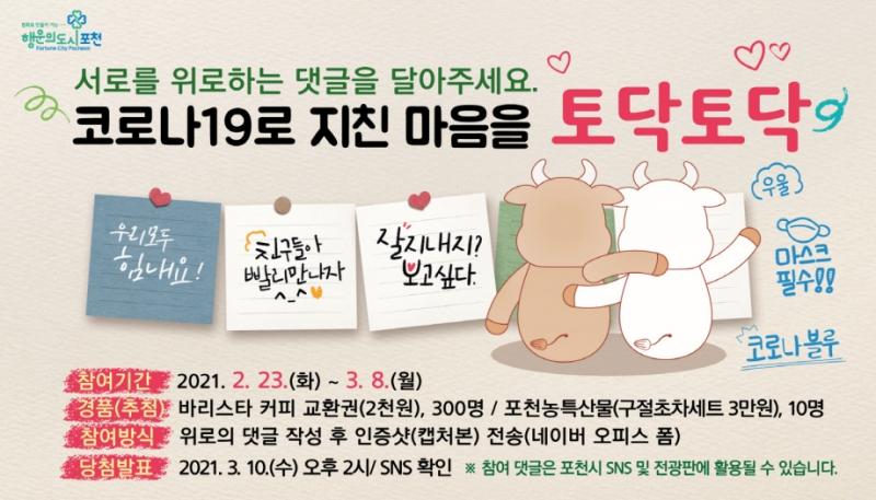 포천시청 SNS 댓글 이벤트 운영