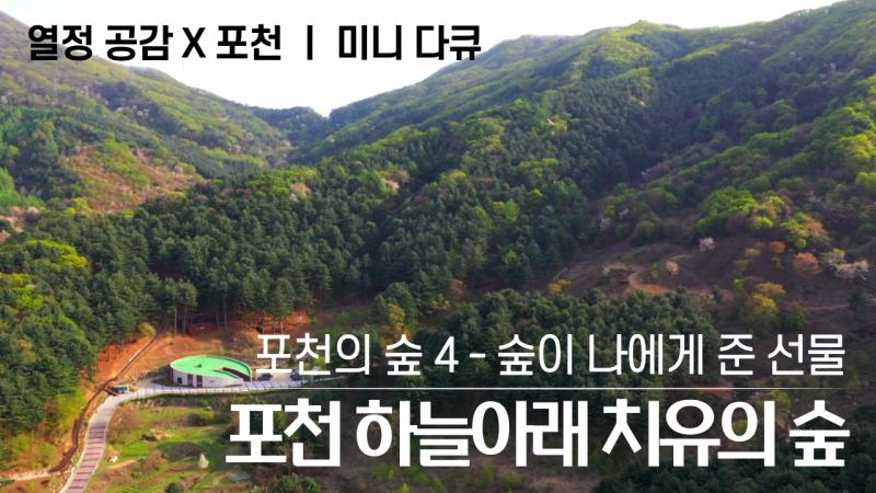 [열정 다큐] 포천 하늘아래 치유의 숲
