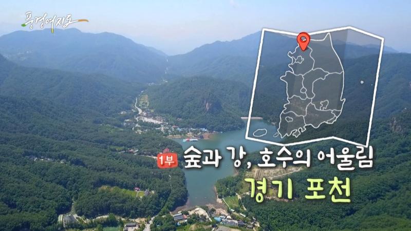 연합뉴스TV 풍경여지도 포천편 방송! (1부 7.4.(일))