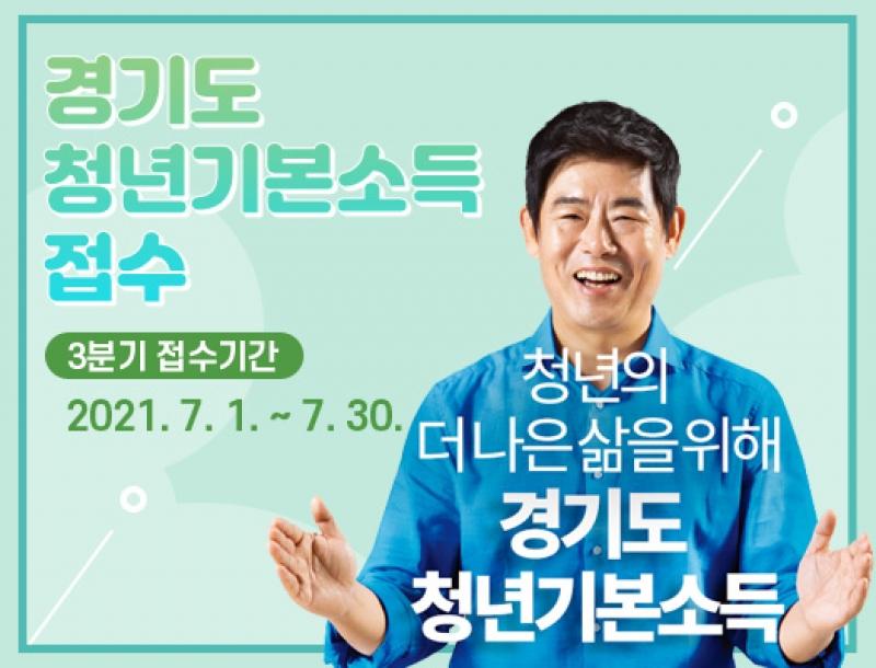 2021년 경기도 청년기본소득 3분기 신청 안내