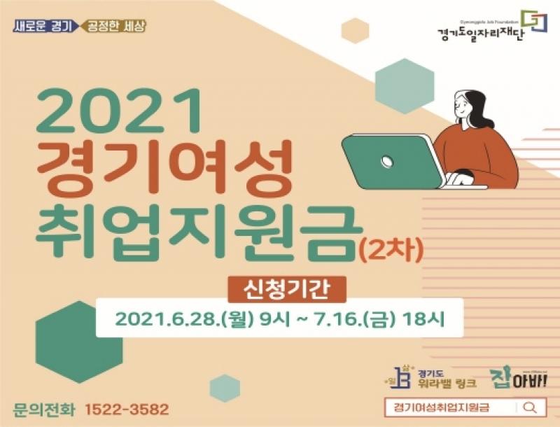 2021년 경기여성 취업지원금(2차)