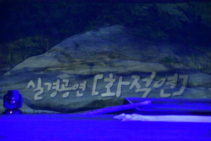 빛나는 밤 화적연의 실경공연