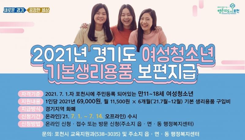 경기도 여성청소년 생리용품 지급!