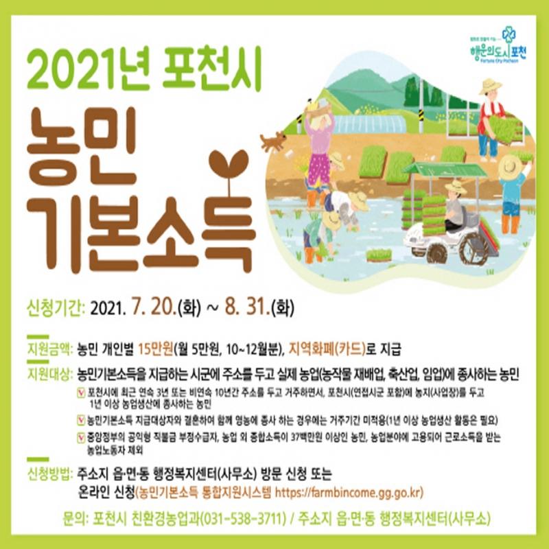 2021 포천시 농민기본소득 신청 안내