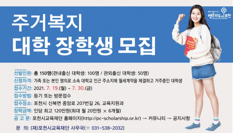 (재)포천시교육재단,'2021년 제1차 주거복지 대학 장학생'모집