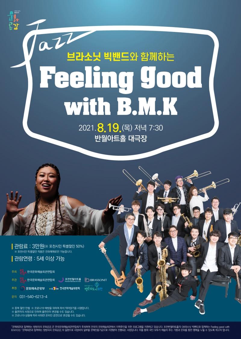 [반월아트홀]브라소닛 빅밴드와 함께하는 Feeling good with B.M.K 공연