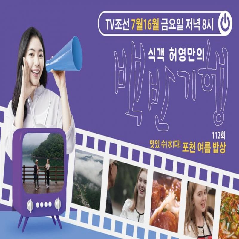 식객 허영만의 백반기행 포천 여름 밥상 방송!