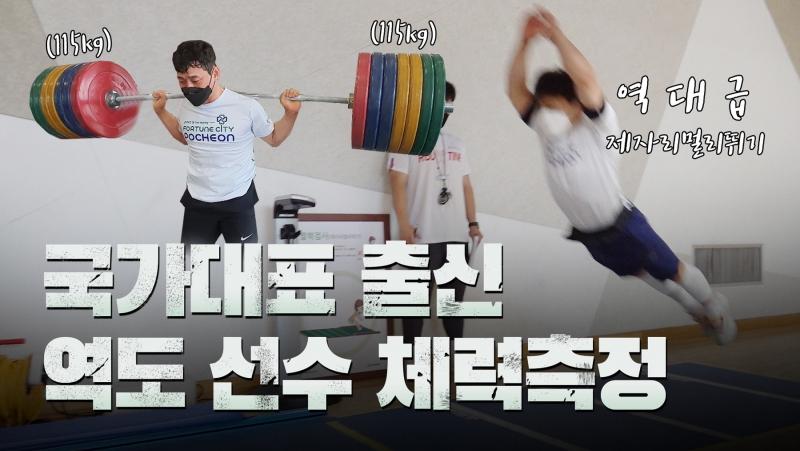 3대 600kg 치는 역도 선수들이 체력측정하면 벌어지는 일(feat.포천시청 역도부)