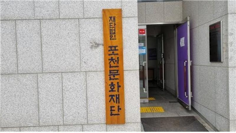 포천문화재단 출범하다!