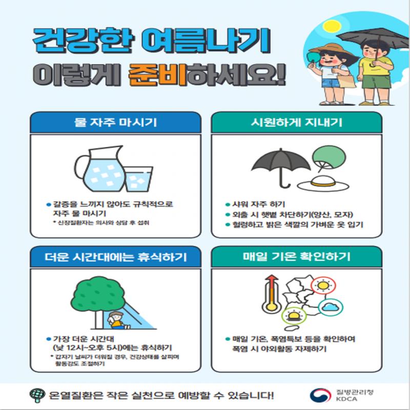건강한 여름나기 이렇게 준비하세요!