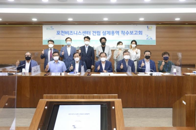 포천시, 포천비즈니스센터 건립 사업 설계용역 착수보고회 개최