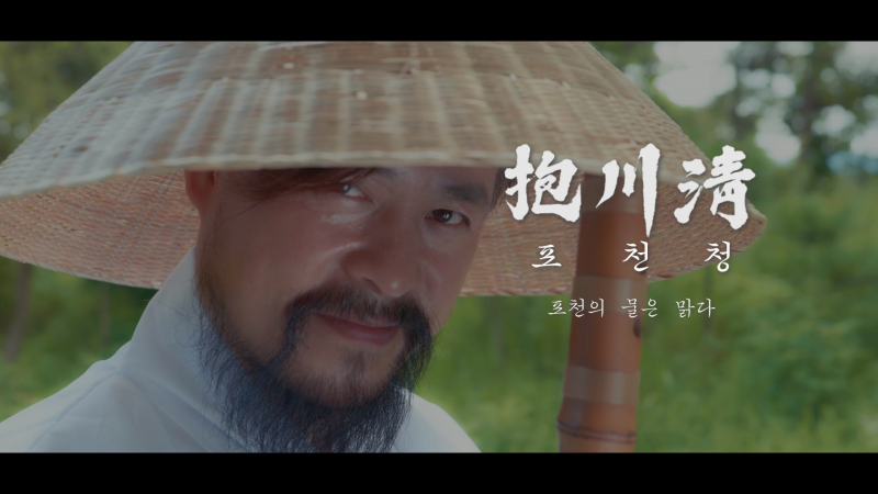포천청(feat. 복감독 포천에 오다)