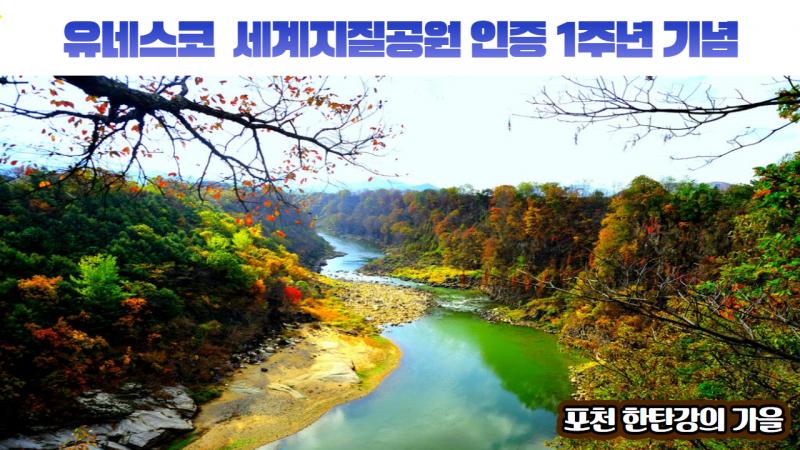 [포천PD가 떴다] 포천 한탄강 유네스코 세계지질공원 인증 1주년 특집 2탄