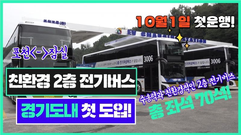 포천시, 친환경 2층 전기버스 첫 도입!