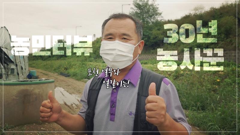 전국 최고 포천열무-얼갈이 재배하는 '농민터뷰'ㅣ30년 농사꾼의 찐 이야기