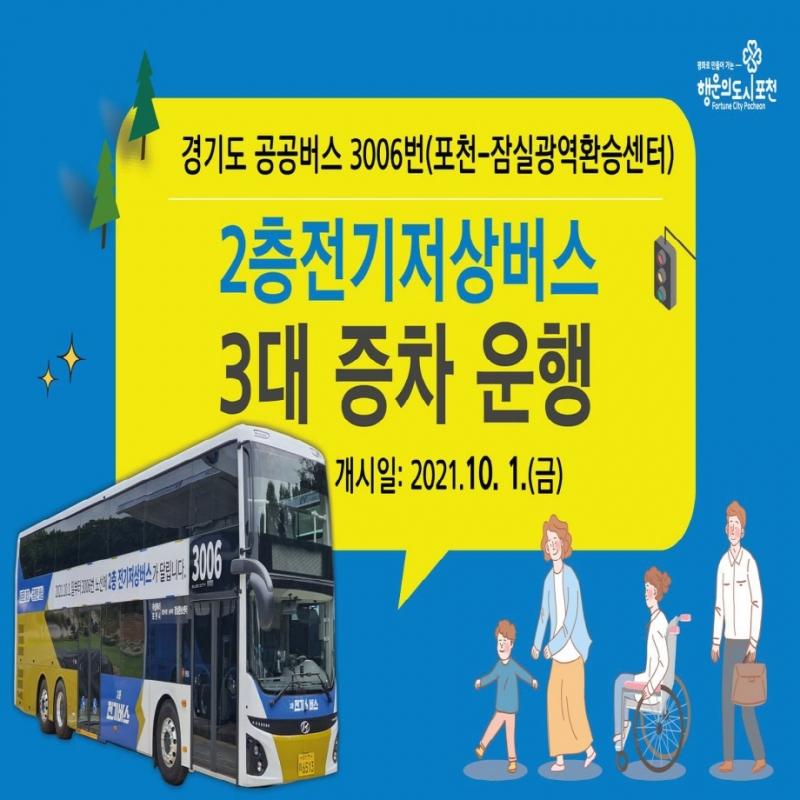 경기도 공공버스 3006번 2층 전기저상버스 3대 증차 운행