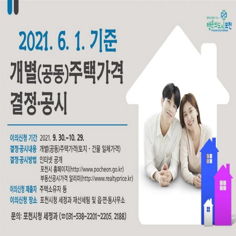 2021. 6. 1. 기준 개별(공동)주택가격 결정·공시
