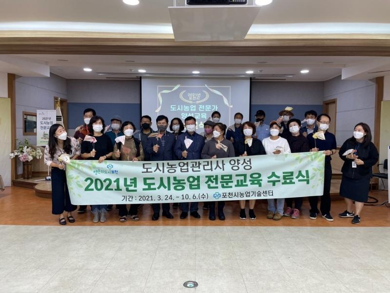 포천시농업기술센터 [2021년 도시농업 전문교육] 수료식 개최