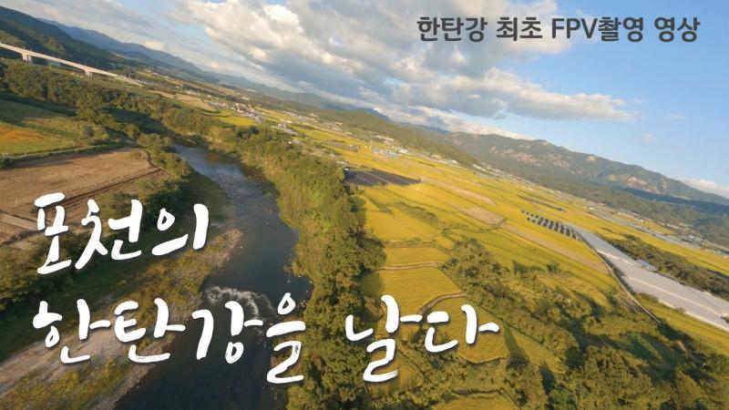 포천 한탄강을 날다(FPV 첫 촬영)
