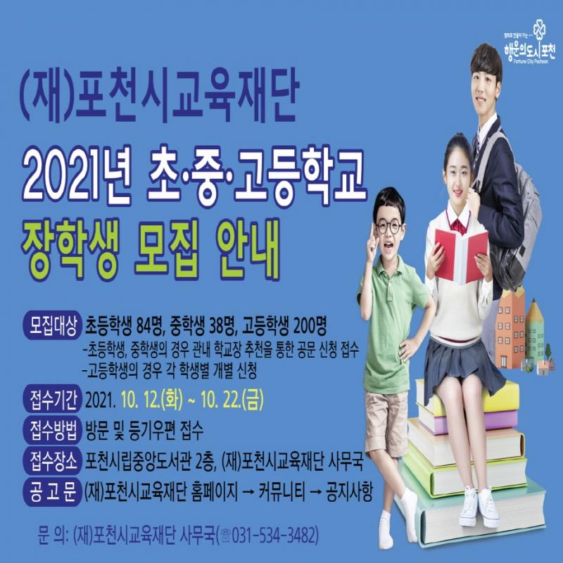 2021년 초·중·고등학교 장학생 모집 안내