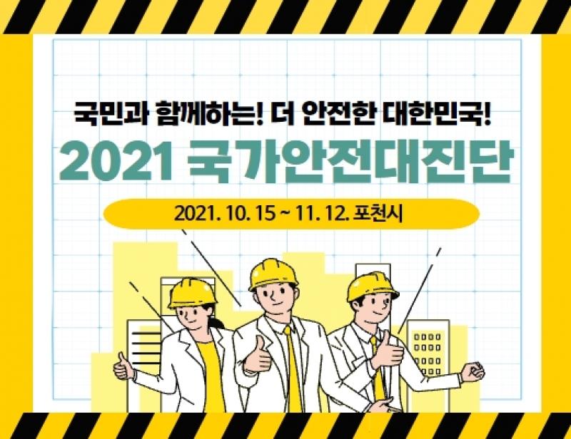 2021년 포천시 국가안전대진단 안내