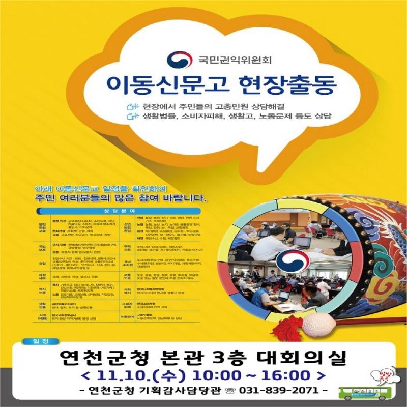 국민권익위원회 이동신문고 현장출동 안내