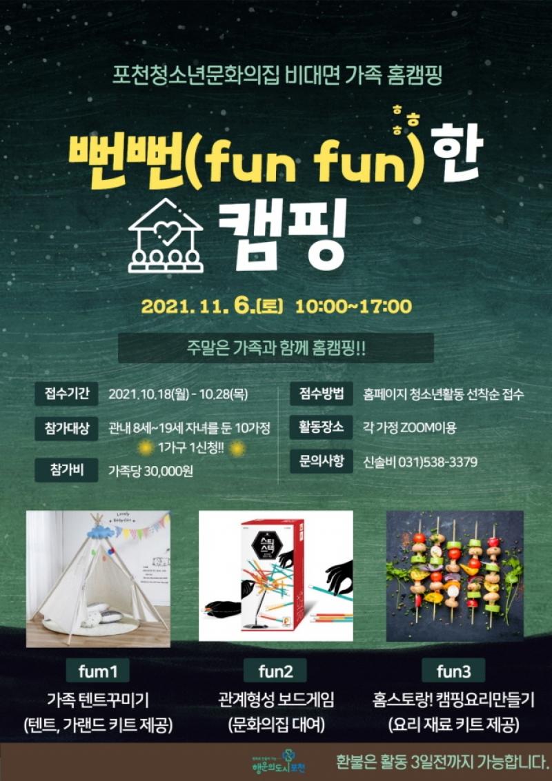 포천청소년문화의집, 비대면 가족 홈캠핑'뻔뻔(fun fun)한 캠핑' 참가자 모집