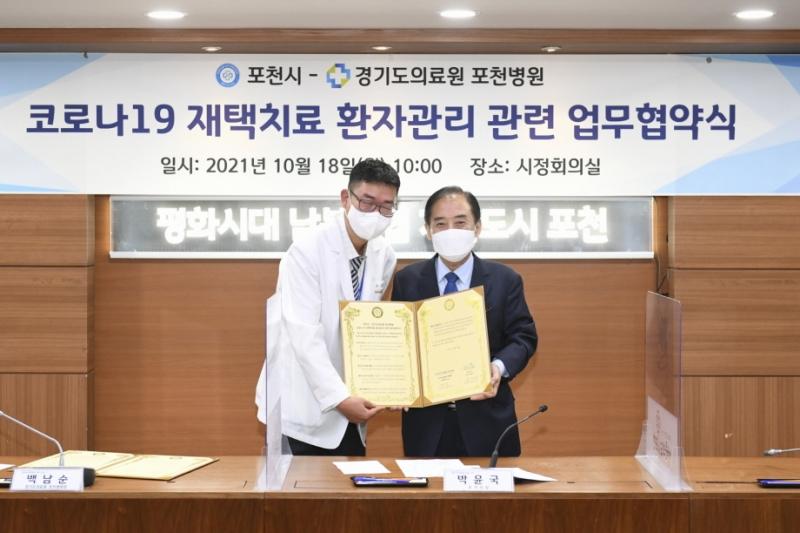 포천시, 코로나19 재택치료 환자의 안정적 치료와 관리를 위한 업무협약 체결