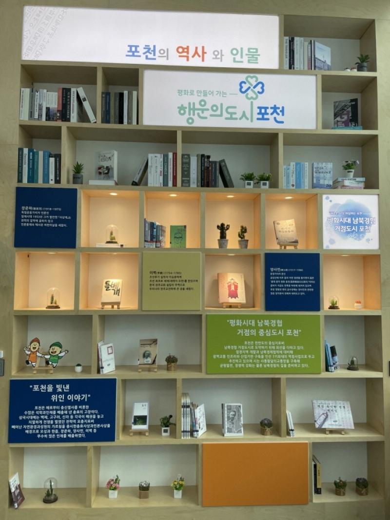 포천 출신 자매, 일동도서관에 200만 원 상당 도서 기부