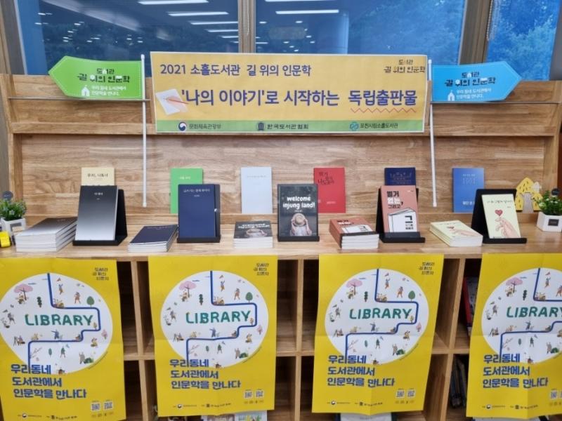 소흘도서관, '길 위의 인문학' 결과물 시사회로 프로그램 마무리