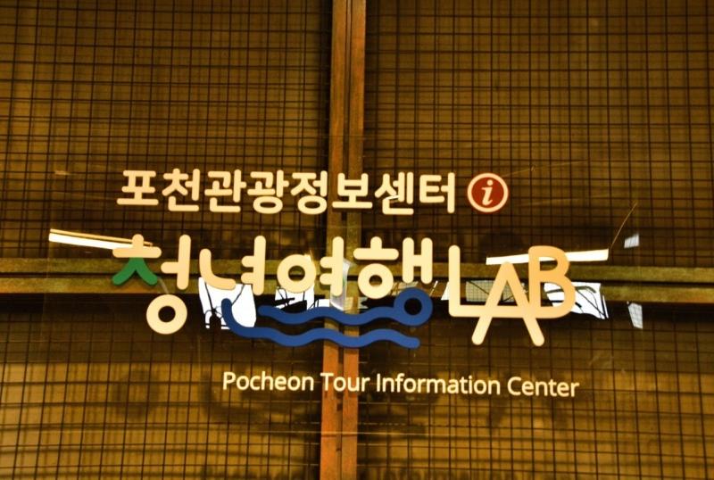 포천 관광 정보센터 청년여행LAB