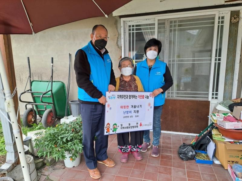 일동면 지역사회보장협의체 따뜻한 겨울나기 난방비 지원