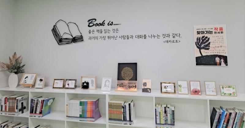 포천선단도서관, 찾아가는 작품전시회(시화전) 개최