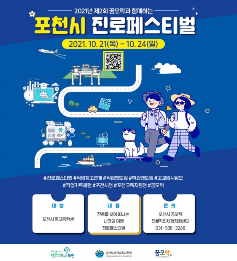꿈모락 진로직업체험지원센터,  포천시 온라인 진로페스티벌 개최