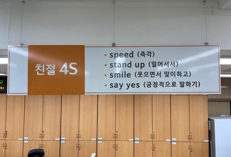 포천시, '친절 4S로 여는 아침방송'직원 친절 역량강화