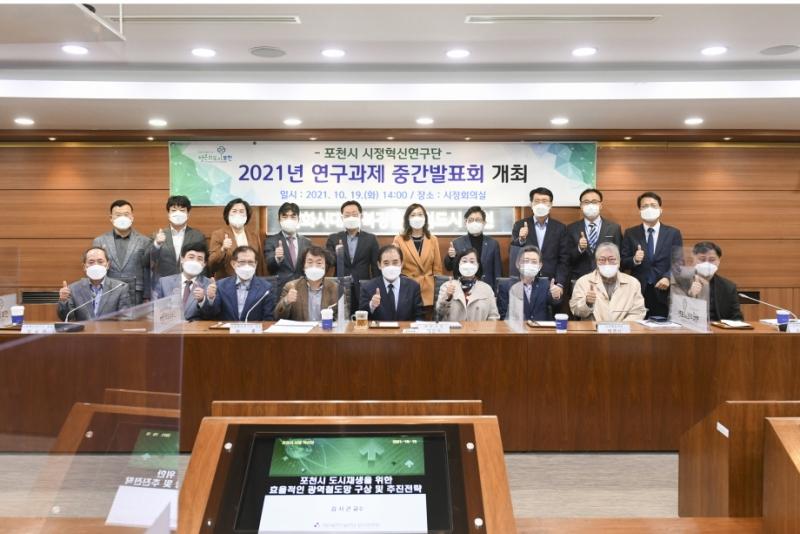 포천시 시정혁신연구단 2021년 연구과제 중간발표회 개최