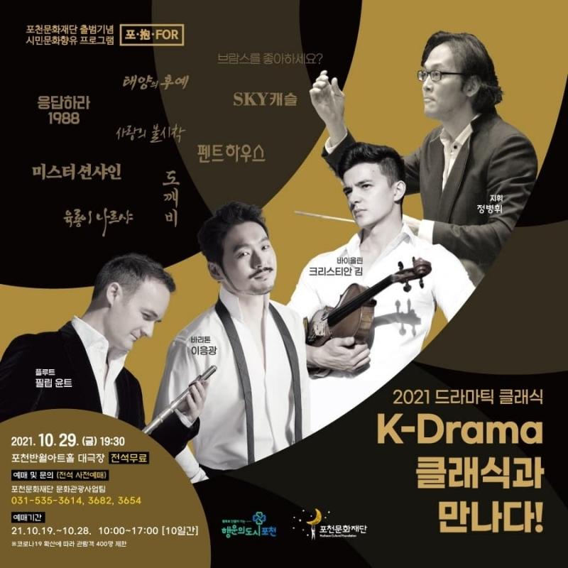 2021 트라마틱 클래식 [K-Drama 클래식과 만나다!]