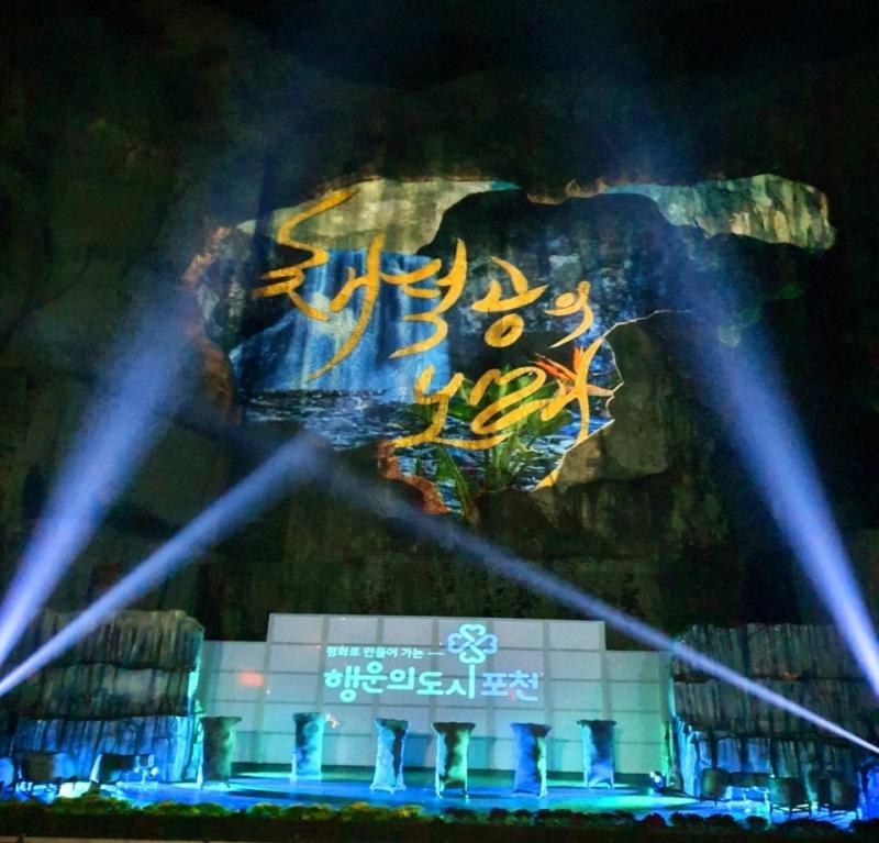아트밸리 환상의 LED 전통공연 퍼포먼스!