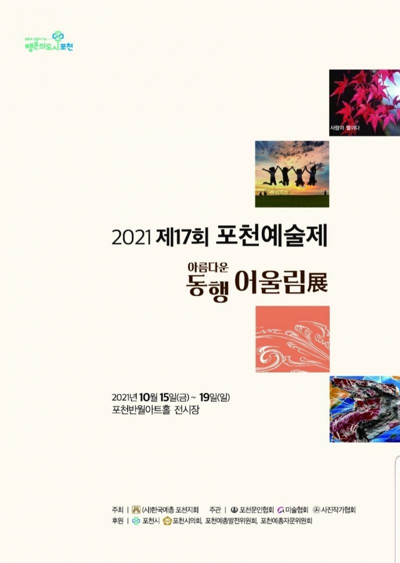2021 포천 예술제 아름다운 동행 어울림전