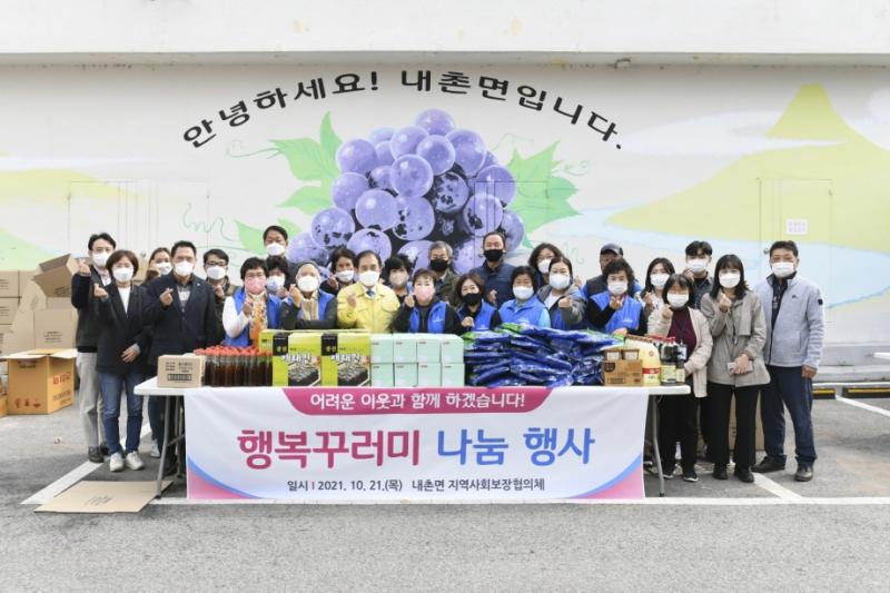 내촌면 지역사회보장협의체, 행복꾸러미 나눔 행사 펼쳐