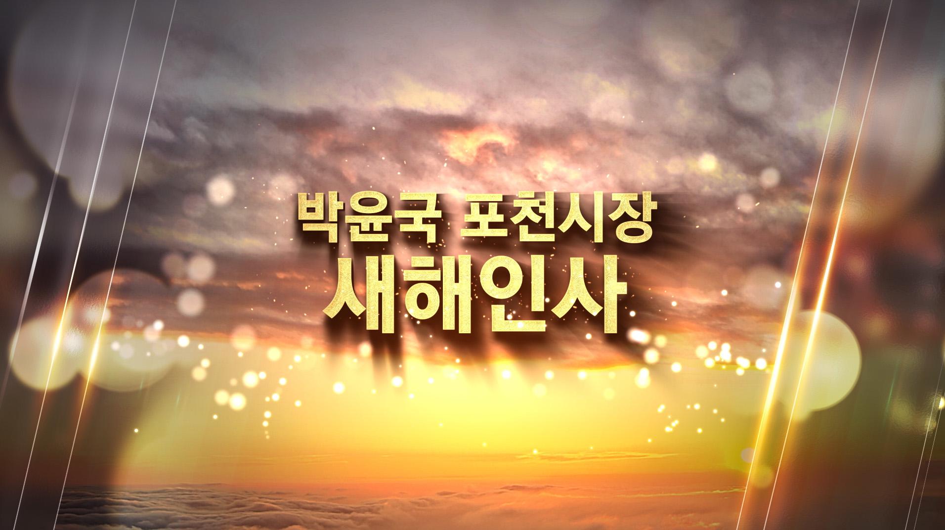 박윤국 포천시장 새해인사